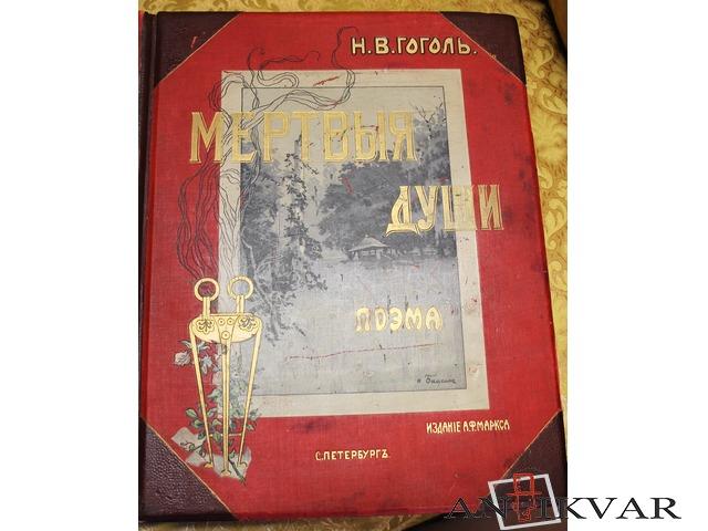 Мертвые души, издания К. Маркса