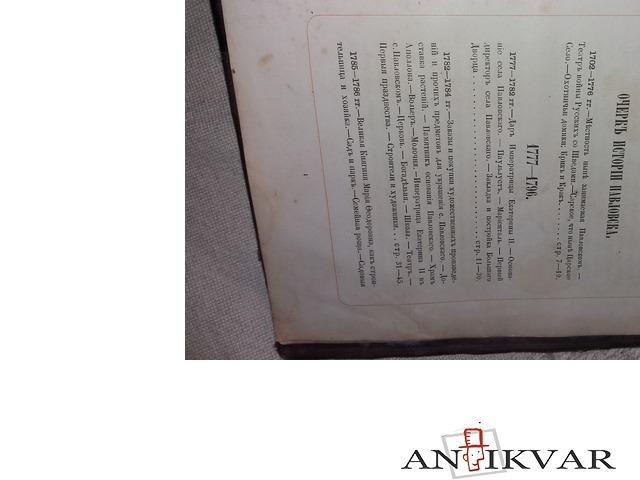 Павловск.Очерк истории и описание. - 2/5