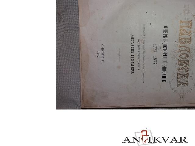 Павловск.Очерк истории и описание. - 3/5