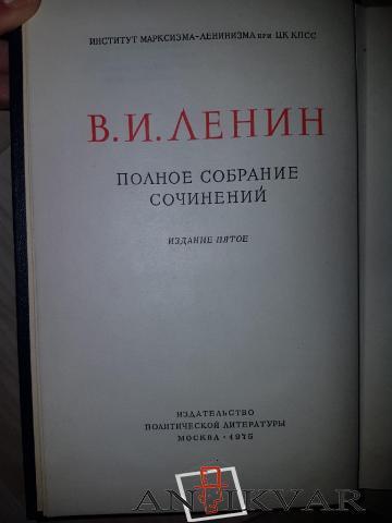 Ленин полное собрание сочинений - 3/3