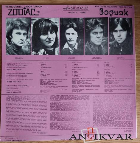 """Vinila plate - Zodiac """"Disco Alliance"""" (1980) - 3/3"""