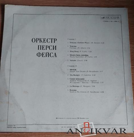 Vinila plate - Percy Faith & His Orchestra - Оркестр Перси Фейса (1981) - 2/2