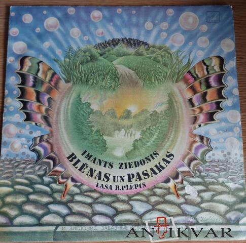 """Vinila plate - Imants Ziedonis """"Blēņas un Pasakas"""" (1979) - 1/2"""
