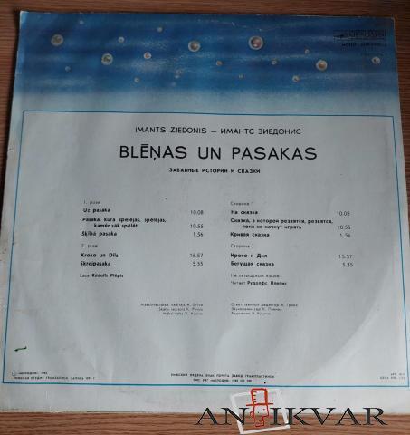 """Vinila plate - Imants Ziedonis """"Blēņas un Pasakas"""" (1979) - 2/2"""