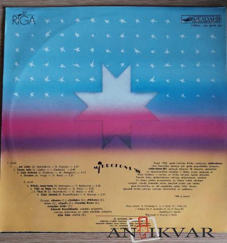 Vinila plate - Mikrofons 88 (1988) - 2/2