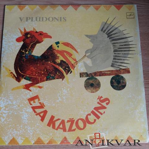 """Vinila plate - V.Plūdonis """"Eža Kažociņš"""" (1981) - 1/3"""