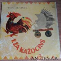 """Vinila plate - V.Plūdonis """"Eža Kažociņš"""" (1981)"""