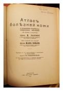 АТЛАС БОЛЕЗНЕЙ КОЖИ, Dr. E. Jacobi