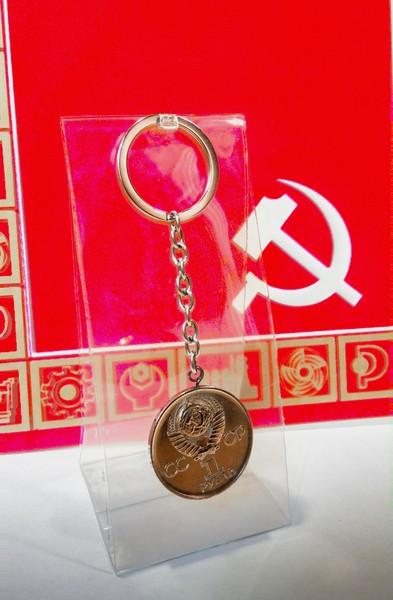 Орегинальный брелок удачи к деньгам, монета 1 рубль 1941-1945г - 1/3