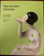 Каталог Рижского фарфора, выпуск 2013 года